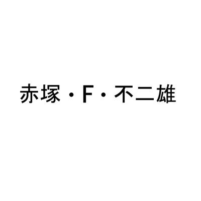 パーマン赤塚・F・不二雄Tシャツ(バックプリント)