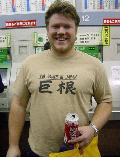 巨根Tシャツ