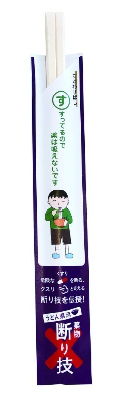 udonken_kimeru04