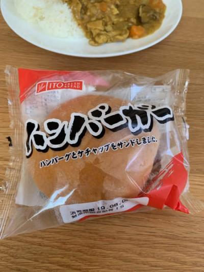 伊藤製パン!ハンバーガー!