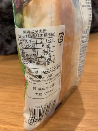 chikuwapan_02フジパン!ちくわパン