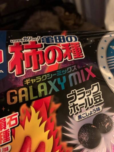 亀田の柿の種 kakinotane_galaxymix_02