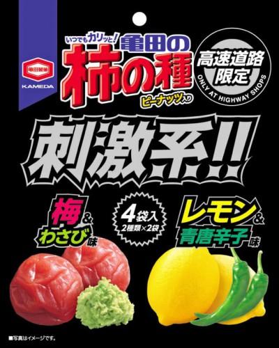 柿の種 刺激系 kakinotane_shigeki