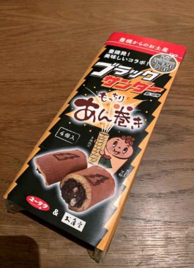 blacksander_toyohashi