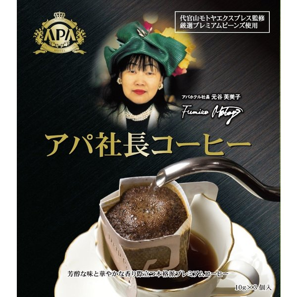 アパ社長カレー コーヒー