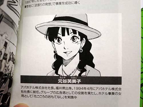 apa_manga