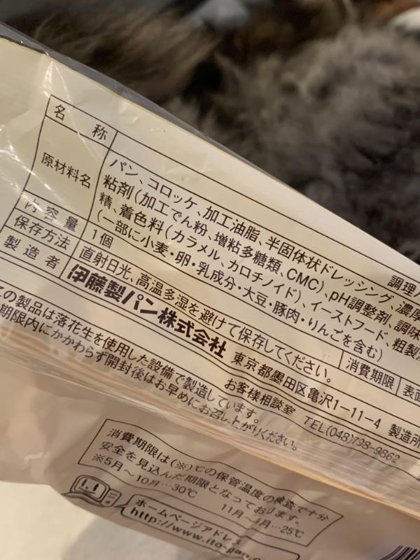 コロタルドッグ 伊藤製パン